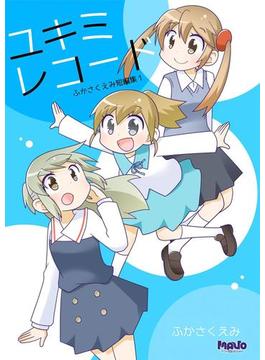 ユキミレコード(マヴォ電脳Books)