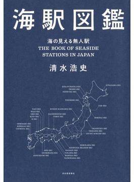 海駅図鑑【特別豪華カラー版】