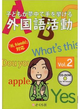 子どもが夢中で手を挙げる外国語活動2巻 「Hi,friends!」対応