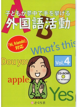 子どもが夢中で手を挙げる外国語活動4巻