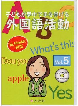 子どもが夢中で手を挙げる外国語活動5巻