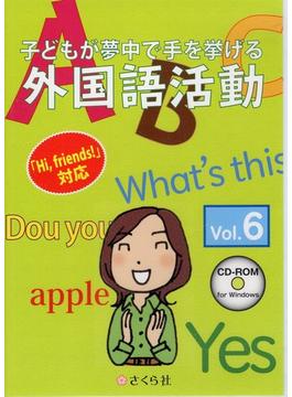 子どもが夢中で手を挙げる外国語活動6巻