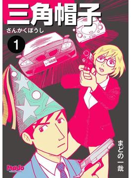 【全1-7セット】三角帽子(マヴォ電脳Books)