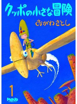 【全1-2セット】クッポの小さな冒険(マヴォ電脳Books)