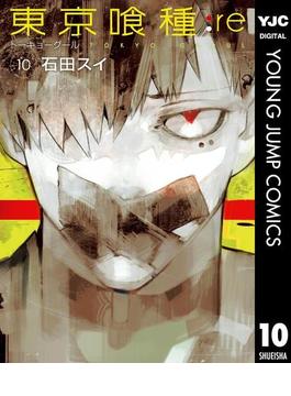 【期間限定価格】東京喰種トーキョーグール:re 10(ヤングジャンプコミックスDIGITAL)