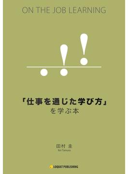 【オンデマンドブック】「仕事を通じた学び方」を学ぶ本