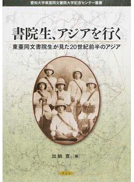 書院生、アジアを行く 東亜同文書院生が見た20世紀前半のアジア