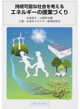 持続可能な社会を考えるエネルギーの授業づくり