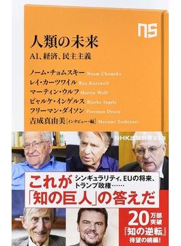 人類の未来 AI、経済、民主主義(生活人新書)