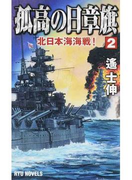 孤高の日章旗 2 北日本海海戦!