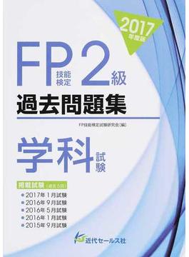 FP技能検定2級過去問題集〈学科試験〉 2017年度版