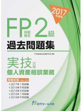 FP技能検定2級過去問題集〈実技試験・個人資産相談業務〉 2017年度版