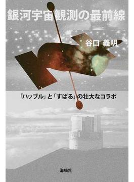 銀河宇宙観測の最前線 「ハッブル」と「すばる」の壮大なコラボ