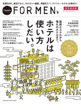 Hanako FOR MEN 特別保存版 ホテルは使い方しだい。(Hanako FOR MEN)