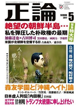 月刊正論2017年5月号(月刊正論)