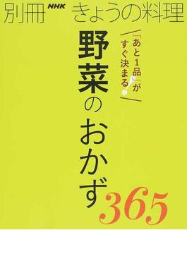 「あと1品」がすぐ決まる!野菜のおかず365(別冊NHKきょうの料理)