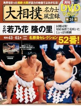 大相撲名力士風雲録 16 月刊DVDマガジン