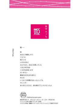 姫 ポエムピースシリーズ・スターPP23ST-05