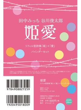 姫愛 リフィル型詩集「姫」+「愛」+バインダーセット