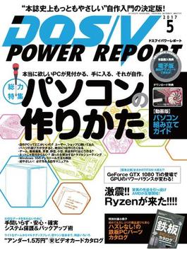 DOS/V POWER REPORT 2017年5月号(DOS/V POWER REPORT)