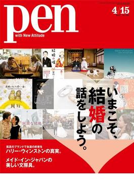 Pen 2017年 4/15号(Pen)