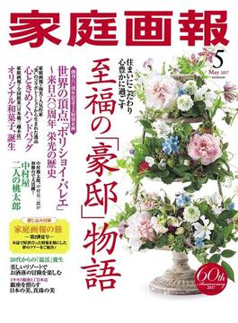 家庭画報 2017年5月号(家庭画報)