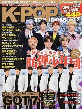 K−POP TOP IDOLS vol.7 今いちばん人気のアイドル!!防弾少年団総力特集たっぷり44P SEVENTEEN・MONSTA X・GOT7(OAK MOOK)