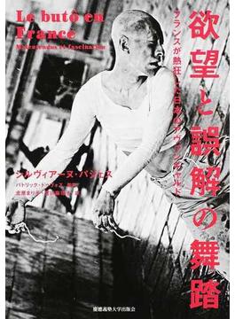 欲望と誤解の舞踏 フランスが熱狂した日本のアヴァンギャルド