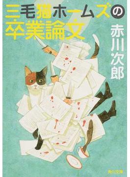 三毛猫ホームズの卒業論文(角川文庫)