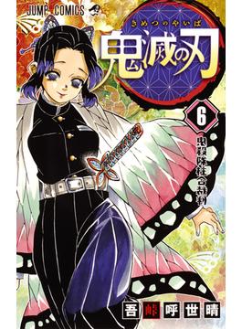 鬼滅の刃 6 (ジャンプコミックス)(ジャンプコミックス)
