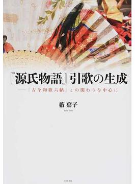 『源氏物語』引歌の生成 『古今和歌六帖』との関わりを中心に