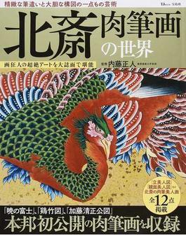 北斎 肉筆画の世界 本邦初公開の肉筆画を収録(TJ MOOK)