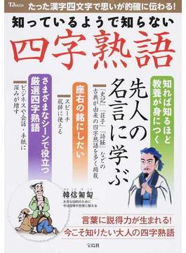 知っているようで知らない四字熟語 たった漢字四文字で思いが的確に伝わる!(TJ MOOK)