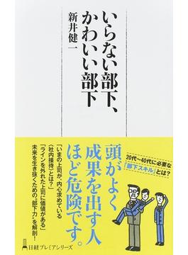 いらない部下、かわいい部下(日経プレミアシリーズ)