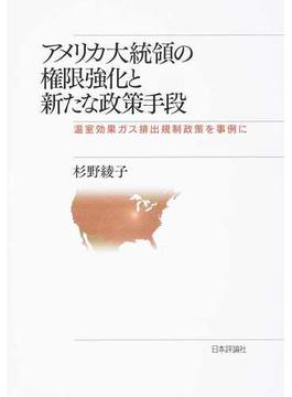 アメリカ大統領の権限強化と新たな政策手段 温室効果ガス排出規制政策を事例に