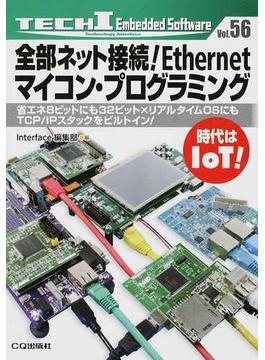 全部ネット接続!Ethernetマイコン・プログラミング 省エネ8ビットにも32ビット×リアルタイムOSにもTCP/IPスタックをビルトイン! 時代はIoT!