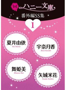 【全1-7セット】ハニー文庫番外編SS集(ハニー文庫)