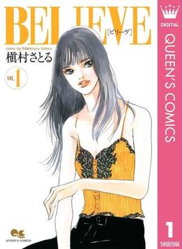 【1-5セット】BELIEVE[ビリーヴ](クイーンズコミックスDIGITAL)