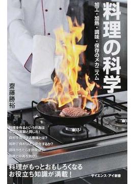 料理の科学 加工・加熱・調味・保存のメカニズム(サイエンス・アイ新書)