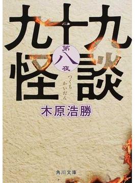 九十九怪談 第8夜(角川文庫)
