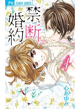 禁.断.婚.約. 4 (Sho‐Comiフラワーコミックス)(フラワーコミックス)