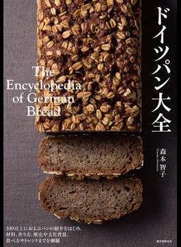 ドイツパン大全 100以上におよぶパンの紹介をはじめ、材料、作り方、歴史や文化背景、食べ方やトレンドまでを網羅