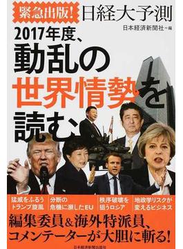 緊急出版!日経大予測 2017年度、動乱の世界情勢を読む