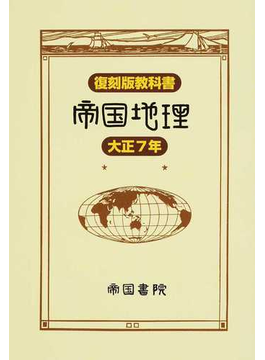 復刻版教科書帝国地理大正7年
