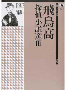 飛鳥高探偵小説選 3(論創ミステリ叢書)