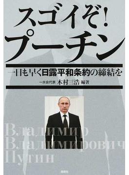 スゴイぞ!プーチン 一日も早く日露平和条約の締結を