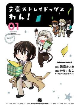 【全1-4セット】文豪ストレイドッグス わん!(角川コミックス・エース)
