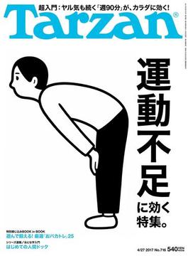 Tarzan (ターザン) 2017年 4月27日号 No.716 [運動不足に効く特集。](Tarzan)