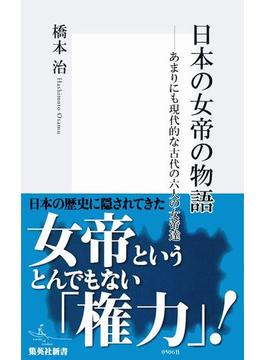 日本の女帝の物語 あまりにも現代的な古代の六人の女帝達(集英社新書)