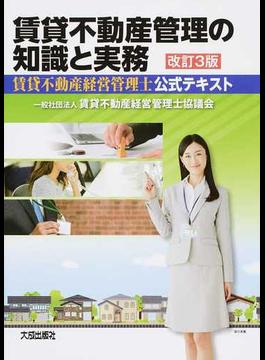 賃貸不動産管理の知識と実務 賃貸不動産経営管理士公式テキスト 改訂3版